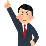 個人投資家は、有価証券報告書を活用せよ!!
