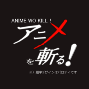アニメを斬る!