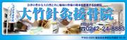 会津の肩こり,腰痛,むちうち,美容鍼の大竹針灸接骨院