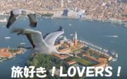 旅好き!LOVERS