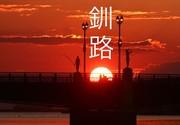 釧路情報さんのプロフィール