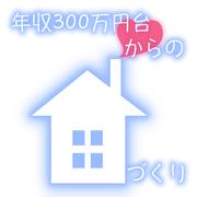 年収300万円台からの家づくり