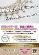 オリーブFX教室(大阪 心斎橋校)のブログ