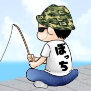 「ボッチの山陰釣り日和」