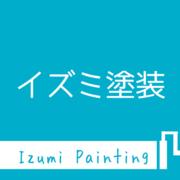 札幌の外壁塗装・屋根塗装の「イズミ塗装」