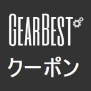 GearBestクーポン!毎日更新♪