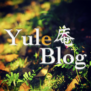 もう一つの「Yule庵」