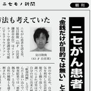 ケンモクタカトシ@ニセがんblog