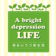 明るいうつ病生活