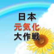 日本元気化大作戦|幸せな自由人のススメ