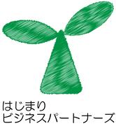 はじまりビジネスパートナーズ・活動日誌