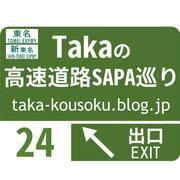 Takaの高速道路SAPA巡り