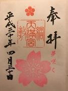 神戸女学院中への道!〜父と娘の中学受験と御朱印〜