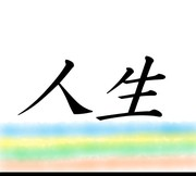 人生〜ここから〜