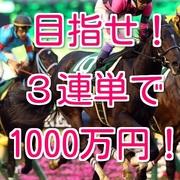目指せ!3連単で1000万円!