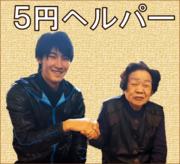 5円ヘルパー、日本一周の旅