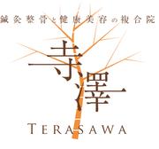 大阪・住之江の美容鍼サロン寺澤のブログ