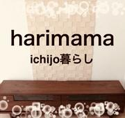 harimama**ichijo暮らし**