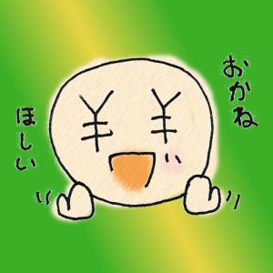カネクレ@東大卒ニートの完済セミリタイアブログ