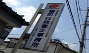 建設業専門!!あんしんの福田行政書士事務所のブログ