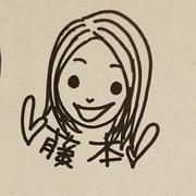 セラピスト 藤本さんのプロフィール