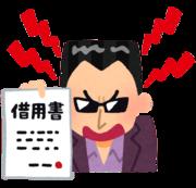 借金返済哀歌〜FX奮闘記〜