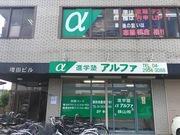 進学塾アルファ狭山校さんのプロフィール