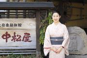 別所温泉 旅館中松屋の女将ブログ