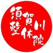 須賀川整体院ブログ