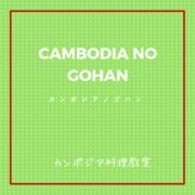 カンボジアノゴハン