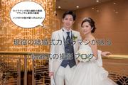 結婚式カメラマンが教える結婚式持ち込み&外注ブログ