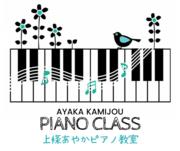 上條あやかピアノ教室ブログ