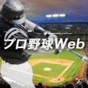 プロ野球Web