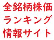 全銘柄株価ランキング情報サイト