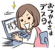 働くママ〜SOHOときどきパート〜