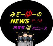 みぞーゆー(^_^;)ニュース