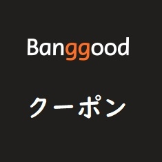 Banggoodクーポン!毎日更新♪