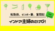 インドア主婦の叫び〜転勤族、ビンボー妻、奮闘記〜