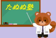 たぬぬ塾☆中学校の先生たち