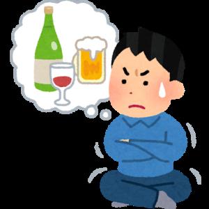 アルコール依存症 主夫の断酒日記