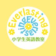 Everlastingの小学生英語教室