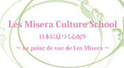 お箸と風呂敷と己書と。Les Misera Culture School