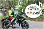 バイクでゆく!日本一周カホンの旅