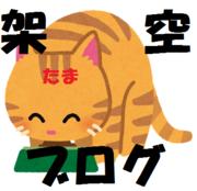 高瀬友基のお辛く家族ブログ
