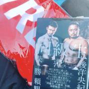 新日本プロレスのニュースを深読みブログ