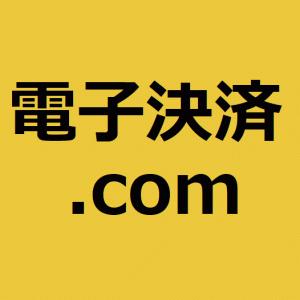 電子決済、QRコード決済などの紹介ブログ