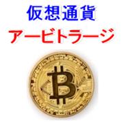 『勝率ほぼ100%』 仮想通貨アービトラージシステム