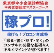 「稼げる ! プロコン育成塾」ブログ