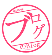 ブログのblog