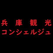 兵庫のことを知り隊〜
